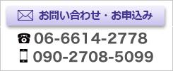 06-6614-2778