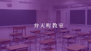 弁天町教室