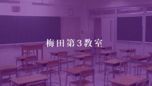 梅田第3教室