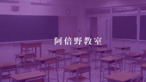 阿倍野教室