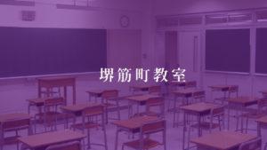 堺筋本町教室