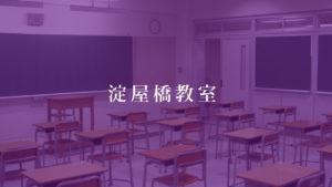 淀屋橋教室